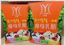 koyuki_韓國製造的Y-TRIM一酪纖瘦身乳酪