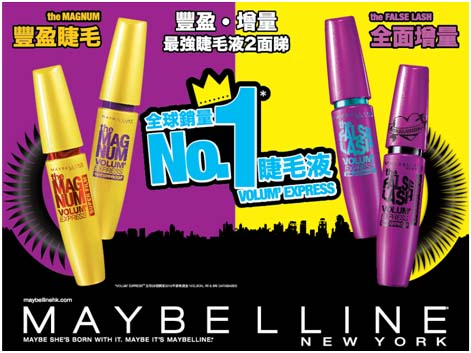 Maybelline false lash volum express