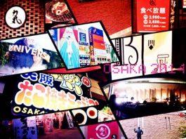 2014 大阪食食食