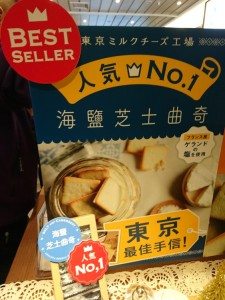 tokyo milk cheese factory hk japan omiyage cheese cookie cheese cake (14)