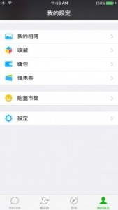 wechat pay wallet epay hk (1)