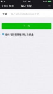 wechat pay wallet epay hk (2)