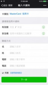 wechat pay wallet epay hk (3)