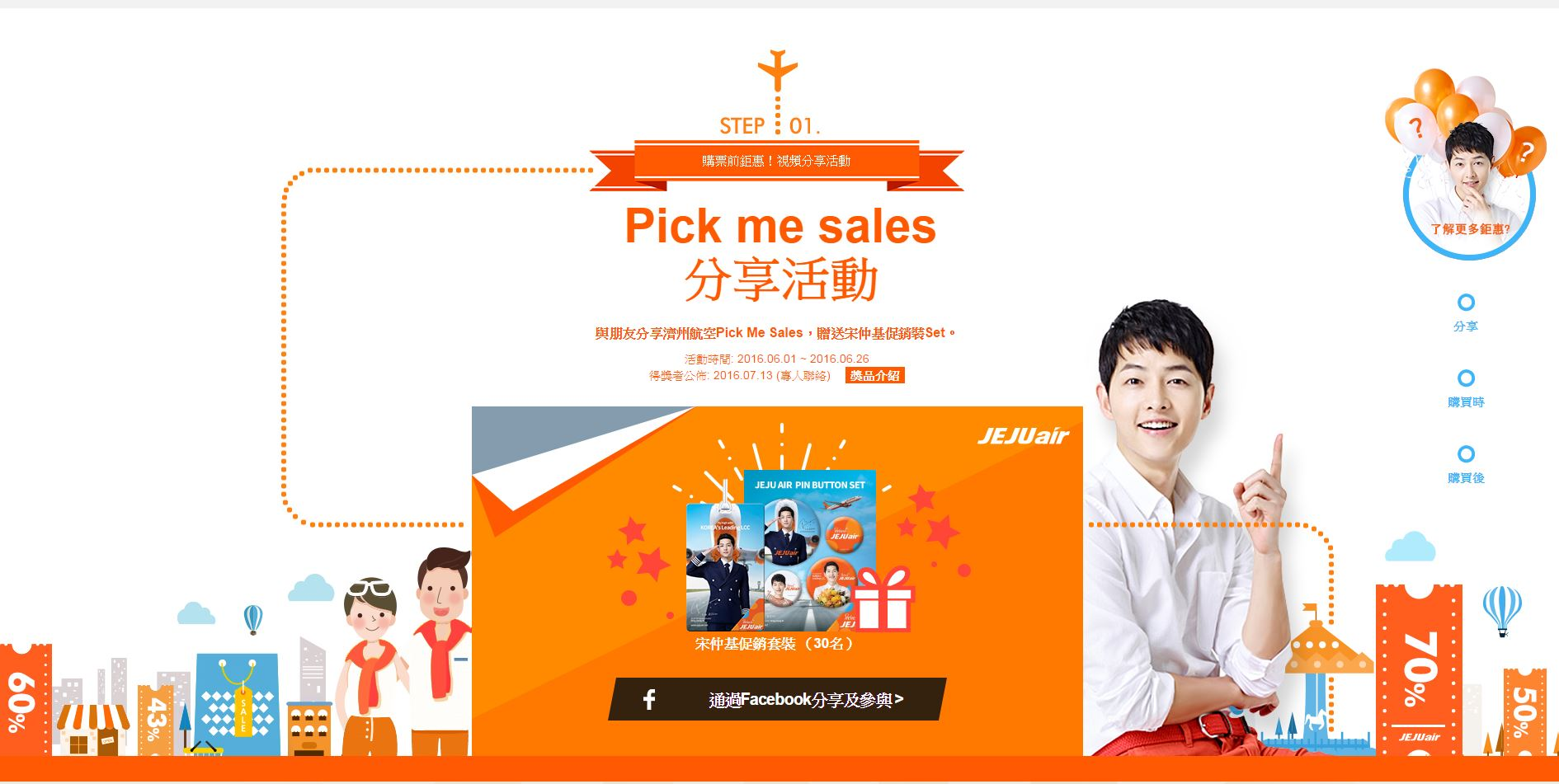 jeju-air-pick-me-up-sales-air-cheap-ticket-sale-summer-campaign-korea-travel (2)