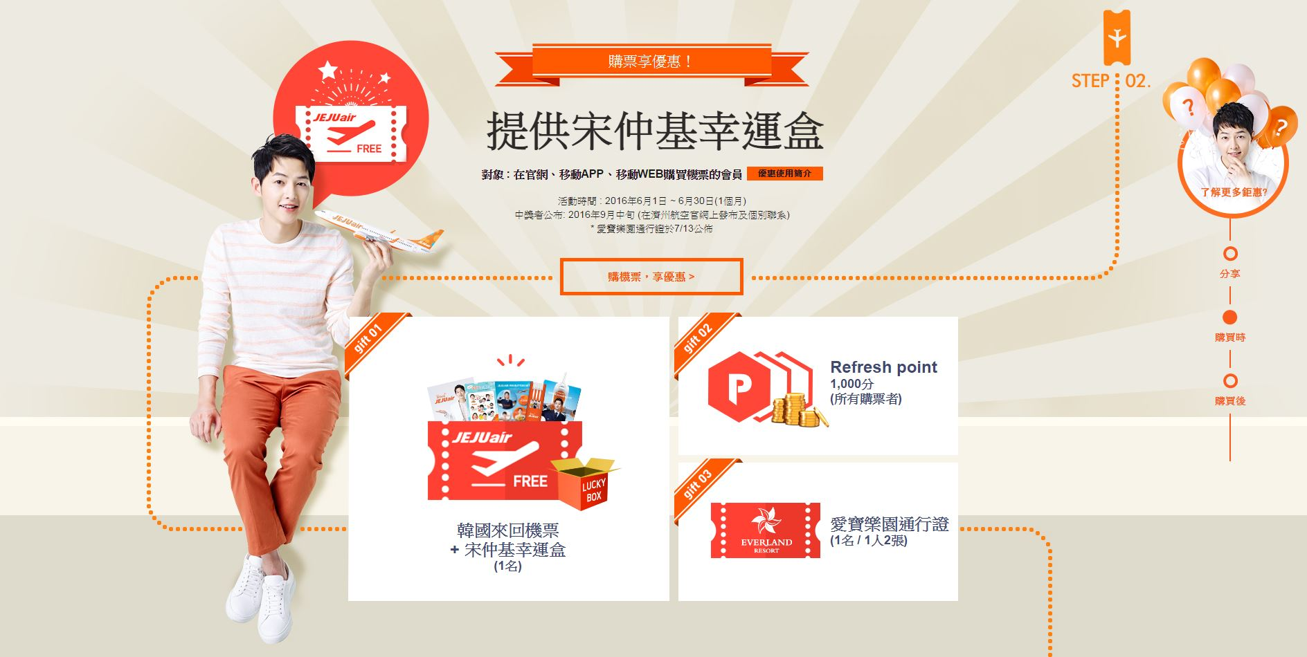 jeju-air-pick-me-up-sales-air-cheap-ticket-sale-summer-campaign-korea-travel (3)