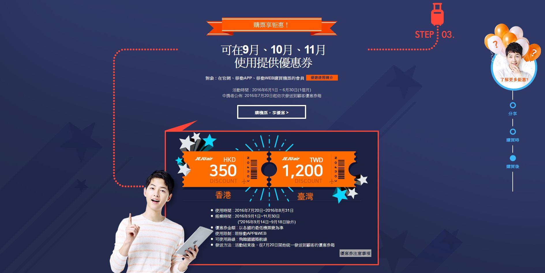 jeju-air-pick-me-up-sales-air-cheap-ticket-sale-summer-campaign-korea-travel (4)
