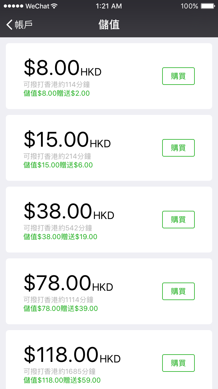 wechat-out-dial-long-distance-call-app-cheapest-fee-cost-social-media-phone-call (4)