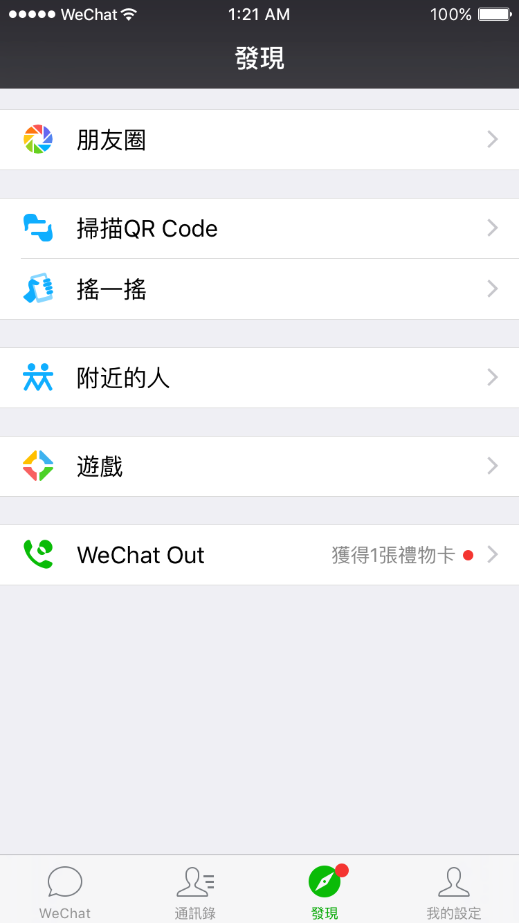 wechat-out-dial-long-distance-call-app-cheapest-fee-cost-social-media-phone-call (5)