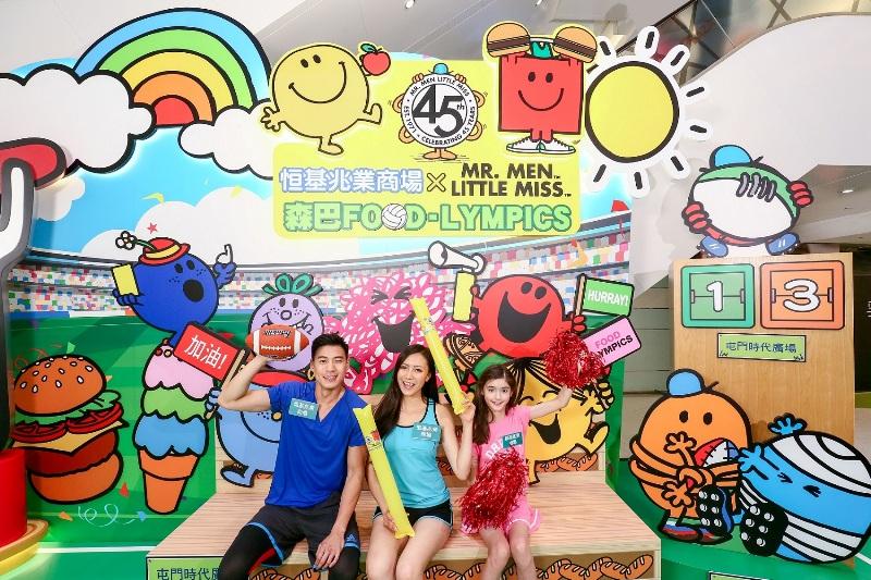 恒基兆業七大商場_MR. MEN LITTLE MISS森巴FOOD-LYMPICS_mrmen-little-miss-food-lympics-45th-summer-misshug-misssunshine-mall-vr