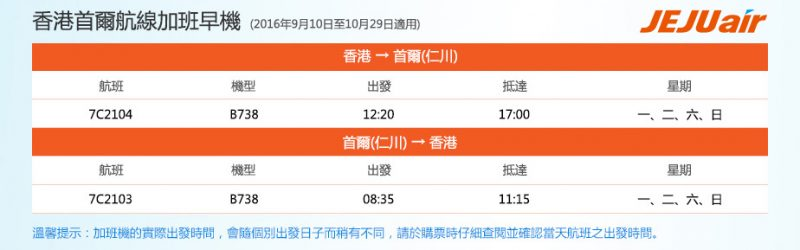 JeJuAir_Charter-Flight-Sales-Promotion-jeju-air-autum-airticket-korea-travel-morning-flight-cheapest-cost-ticket-price-sales