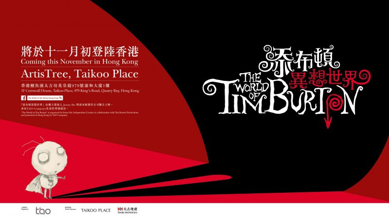the-world-of-tim-burton-director-movie-exhibition-show-art-museum (2)