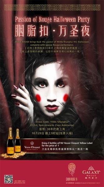 galaxy-macau-hotel-halloween-party-event-2