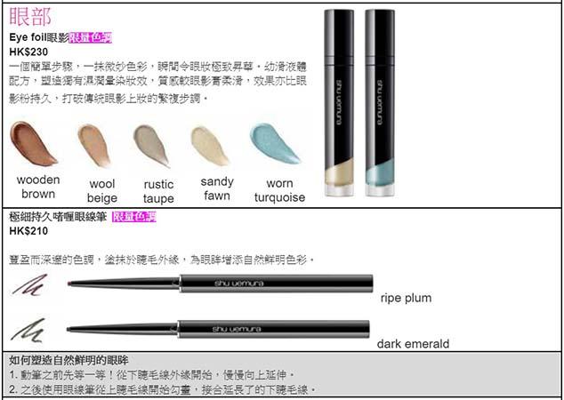 shu uemura eye makeup tips