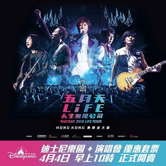 五月天首個香港露天演唱會 相約香港迪士尼樂園度假區