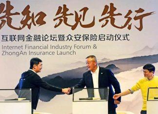 眾安國際及軟銀願景基金將為傳統保險公司和金融機構提供創新科技和應用方案
