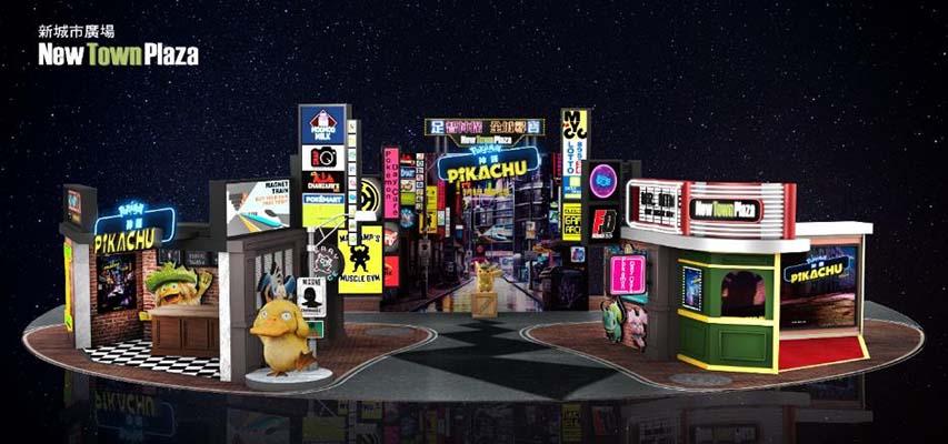 神探 Pikachu x 新城市廣場