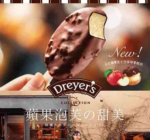 日本甜點 泡芙雪糕批體驗