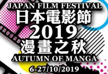 japan film festival 2019 autumn of manga