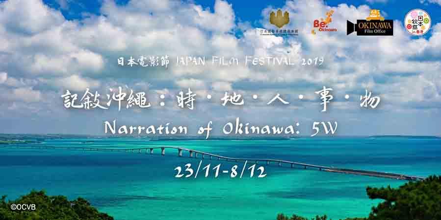 記敍沖繩:時‧地‧人‧事‧物