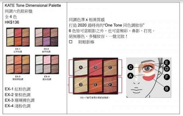KATE Tone Dimensional Palette