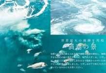 四國水族館