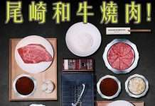wagyu beef set for four by Yakinikumafia takeout delivery service
