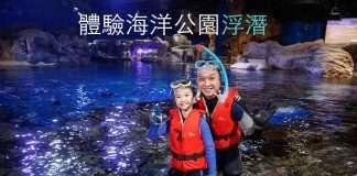 Ocean Park Hong Kong scuba diving