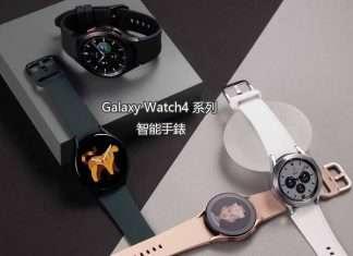 Galaxy Watch4 系列智能手錶