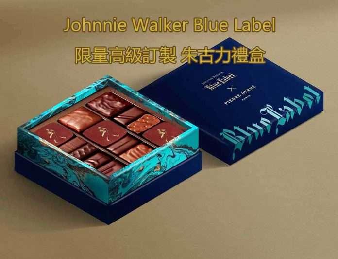 Johnnie Walker Blue Label 限量 Haute Couture 高級訂製朱古力禮盒