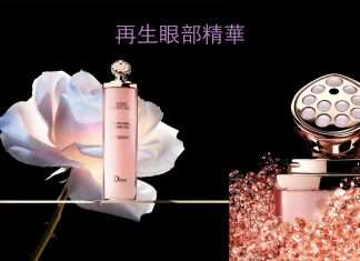 Dior Prestige 再生眼部精華